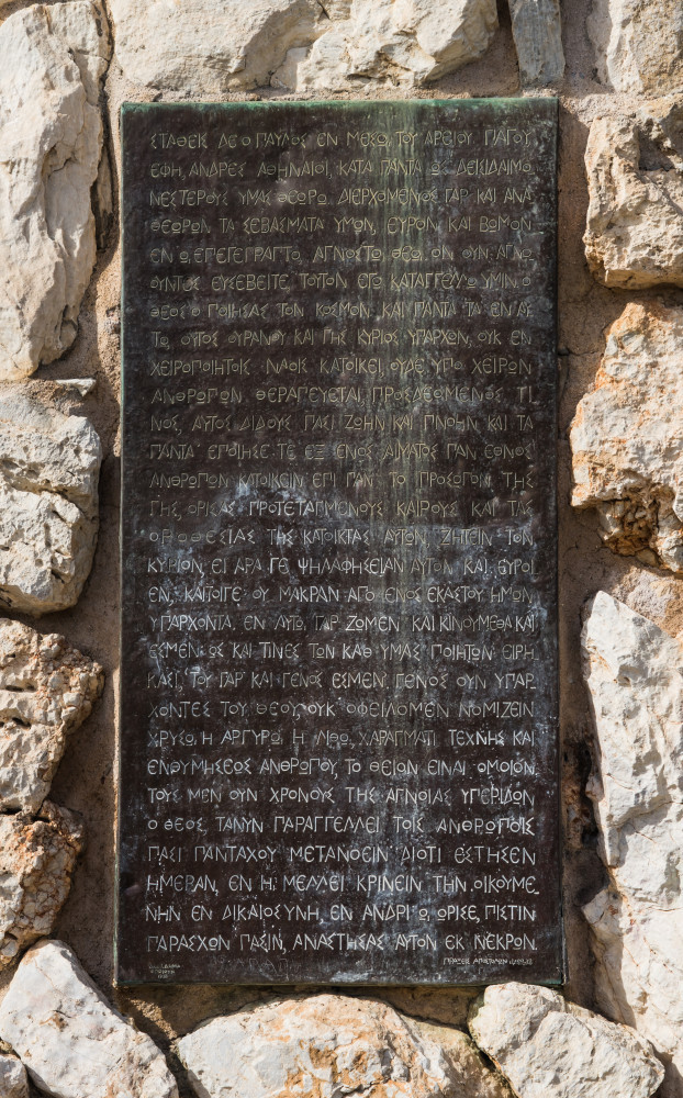 Plaque commemorating Paul's speech at the Areopagus Athens,Greece -copyright Wikimedia